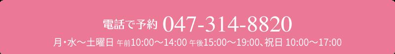 047-314-8820