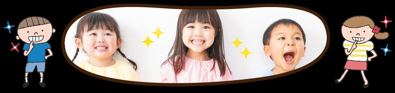 子供の歯並び矯正法